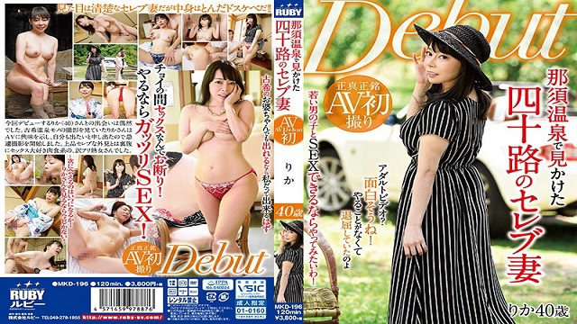 Ruby MKD-196 Celebrity Wife Rika Of The Forty-four Routes Found At Nasu Onsen