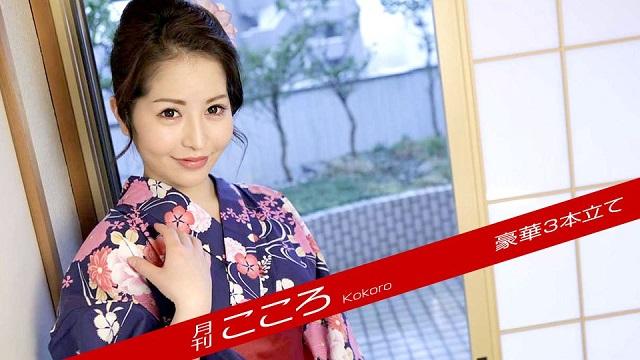 Caribbeancompr 090718_003 AV actress Beautiful Breasts Kimono Kokoro