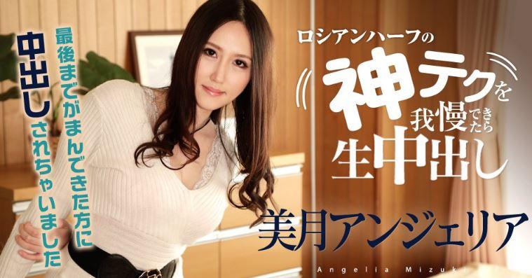Carib 092118-757 Mizuki Angelia Challenge Angelia Mizuki
