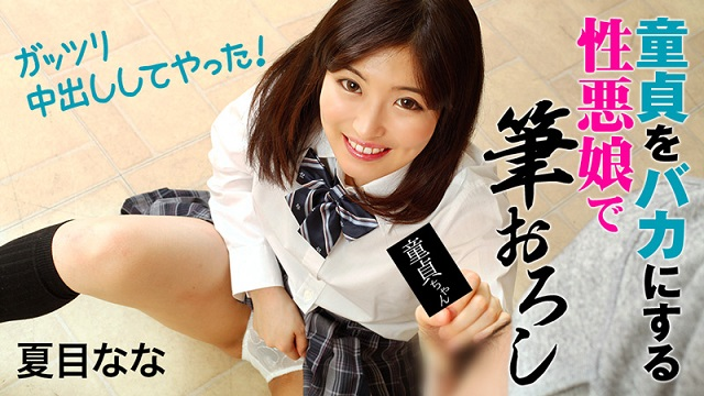 HEYZO 1828 Natsume Nana Cherry Popped with Wicked Girl -Virgin Boy Eater Gets Creampied