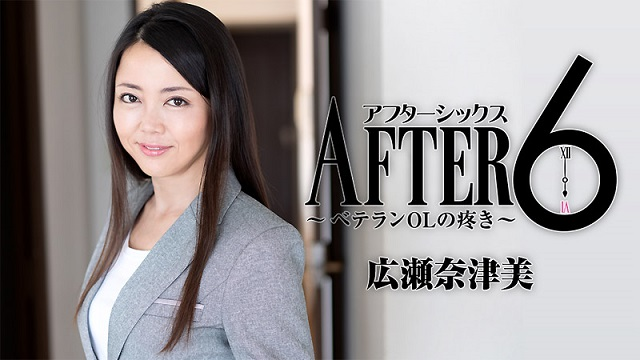 HEYZO 1829 Hirose Natsumi After 6 -MILF Office Lady Gets Horny