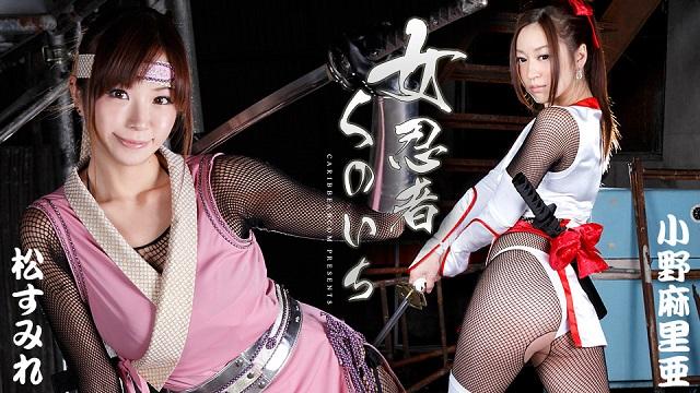 Caribbeancompr 100618_003 Female Ninja Kunoichi Ono Masa Azuma Sumire