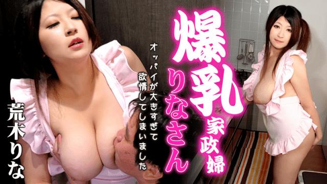 Heyzo-1274 Busty Housekeeper, Rina