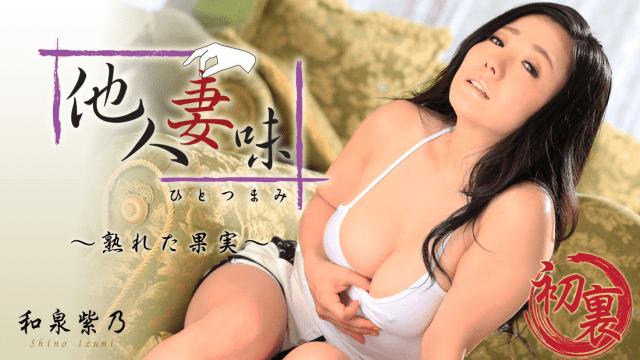 HEYZO-0845 Hitotsumami. Milf's Erotic Body