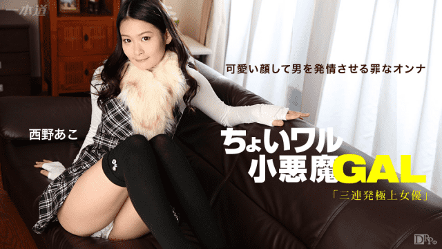 1PONDO 090515_148 Ako Nishino A superb actress who can give 3 generations