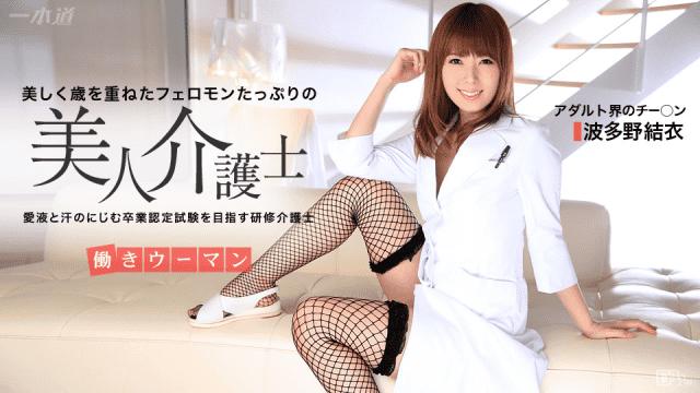 1Pondo 081315_133 Yui Hatano Porn sex Jav Uncensored Adult japan porn
