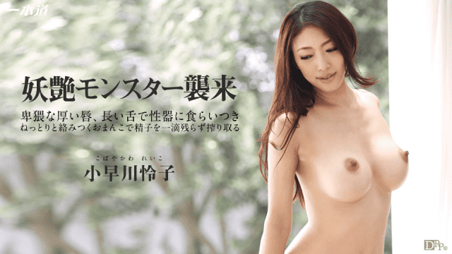 1PONDO 052014_812 Original Drama Collection Reiko Kobayakawa Jav Uncensored Adult japan porn