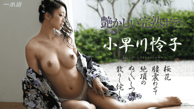 1PONDO 061214_825 Original Drama Collection Reiko Kobayakawa Jav Uncensored Adult japan porn