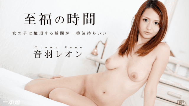 1PONDO 051614_810 Reon Otowa Jav Uncensored Adult japan porn