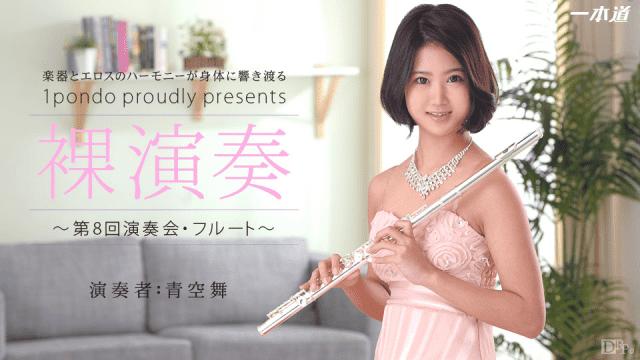 1PONDO 061914_829 Original Drama Collection Mai Aozora Jav Uncensored Adult japan porn