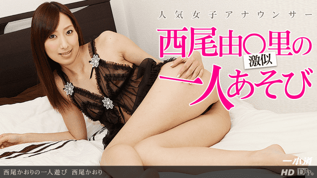1PONDO 121213_001 Hivision Movie Kaori Nishio Jav Uncensored Adult japan porn