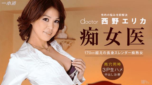 1PONDO 090214_874 Erika Nishino Vibrator Orgy Slender AV Idol Fella Kushi Handjob Cum Inside Big Tits Slut 69 Long Anal Hard