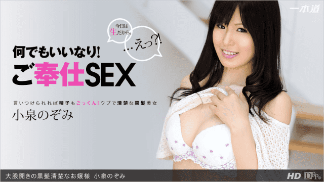 1PONDO 120512_486 Nozomi Koizumi Jav Uncensored Adult japan porn
