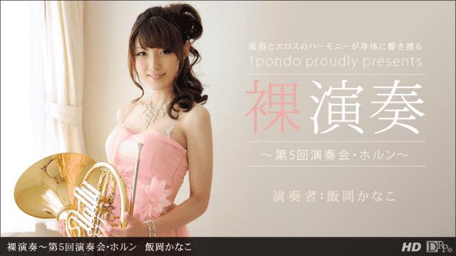 1PONDO 112312_478 Kanako Ioka Jav Uncensored Adult japan porn