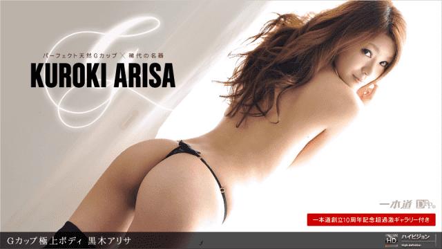 1PONDO 071511_136 Arisa Kuroki Jav Uncensored Adult japan porn