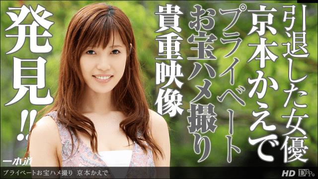 1PONDO 122613_722 Kaede Kyomoto Jav Uncensored Adult japan sex