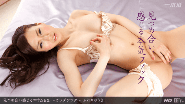 1PONDO 122813_724 Yuuki Fuwari Jav Uncensored Adult japan porn