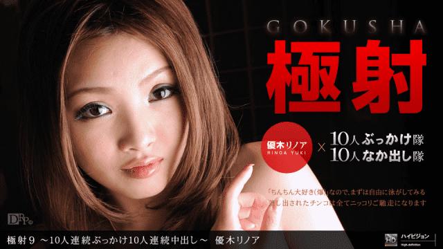 1PONDO 102211_200 Princess Collection Rinoa Yuuki Jav Uncensored Adult japan sex