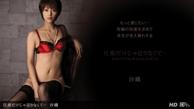 1PONDO 120612_487 Saori Jav Uncensored Adult japan sex