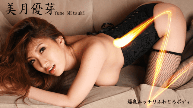 HEYZO-0617 Yume Mituki Gorgeous Body With Huge Tits