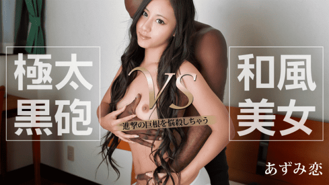 HEYZO-0498 Japanese Style Beauty Vs Black Cock