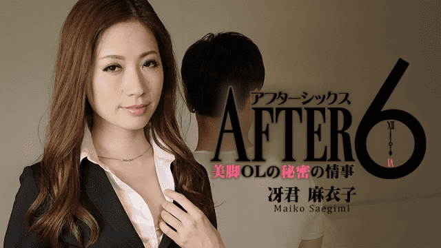HEYZO-0973 After 6. Horny Office Lady's Secret