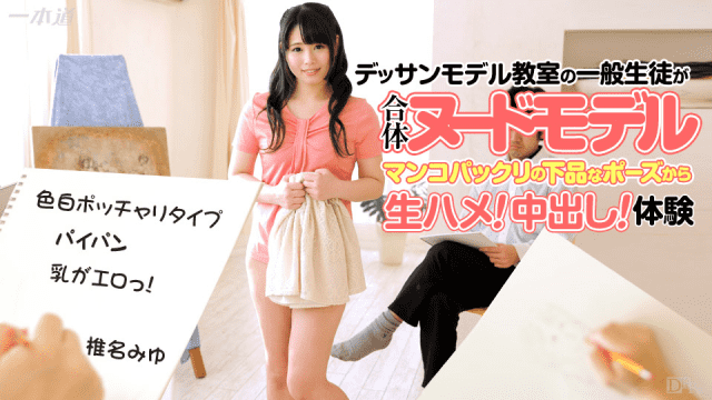 1PONDO 050915_077 Original Drama Collection Miyu Shiina