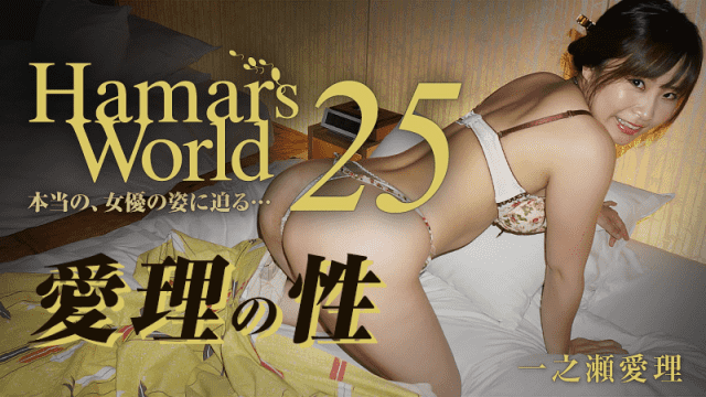 HEYZO-0984 Hamar's World 25. Airi's Thoughts About Sex