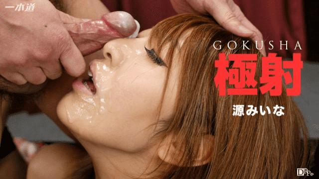 1PONDO  112615_196 Miina Minamoto sex video nude