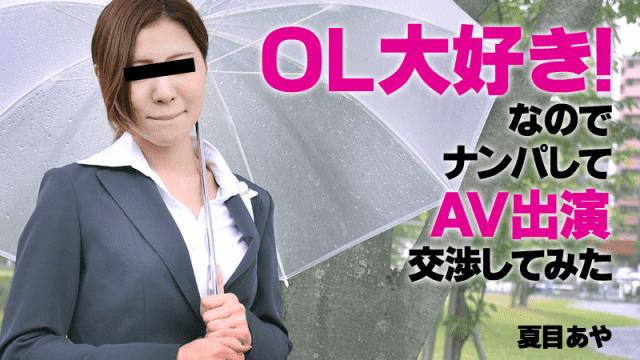 HEYZO-1061 Av Shoot With A Sexy Office Lady