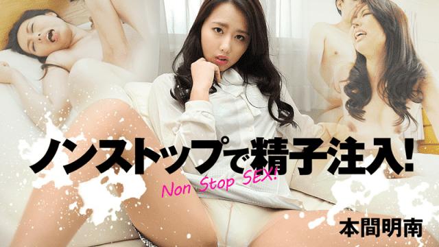 HEYZO-1106 Non Stop Creampies For Akina