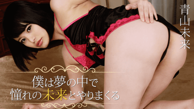 HEYZO-1290 In My Dirty Dream With Miku