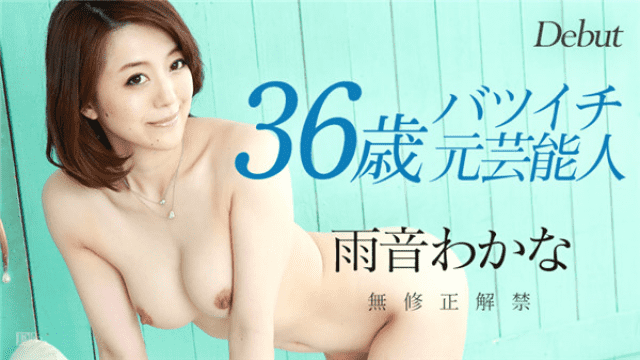 Caribbeancom 091716-259 Debut Vol.32 ~ Even if the former celebrity takes off, it is amazing