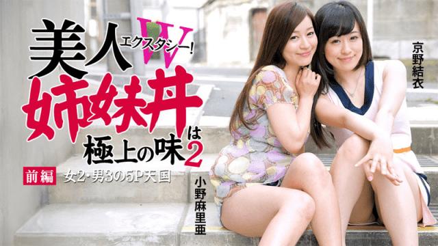 HEYZO-0933 Maria Ono, Kyono Yui W ecstasy! Beautiful sister rice bowl is the best taste 2 First part ~ Female 2 · Male 3 5P festival ~