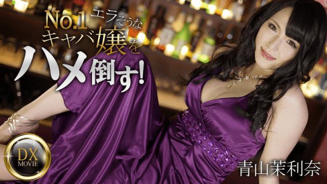 HEYZO-0913 Marina Aoyama Defeat the elderly number 1 caba lady!
