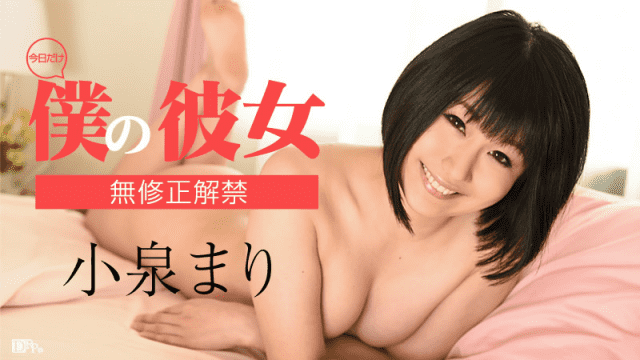 CARIB 080215-936 Mari Koizumi Today only my girlfriend