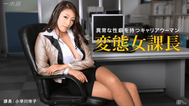 1PONDO 051615-081 Drama Collection Reiko Kobayakawa I want to be discouraged ~ Onna with a high social order