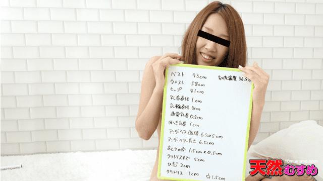 10musume 073115-01 Yumiko Fujita How the girls work ~ Please observe the slender body carefully