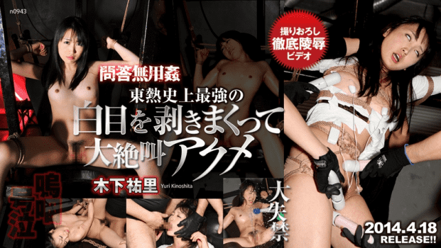 Tokyo Hot N0943  Yuri Kinoshita Insulting Insane Acme Forced