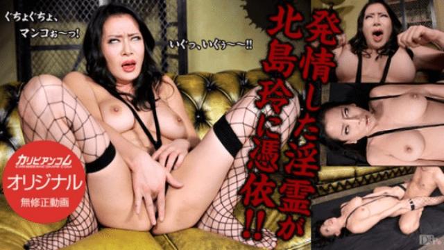 Caribbeancom 081215-321 Rei Kitajima Mature female spirit monster possession possessed