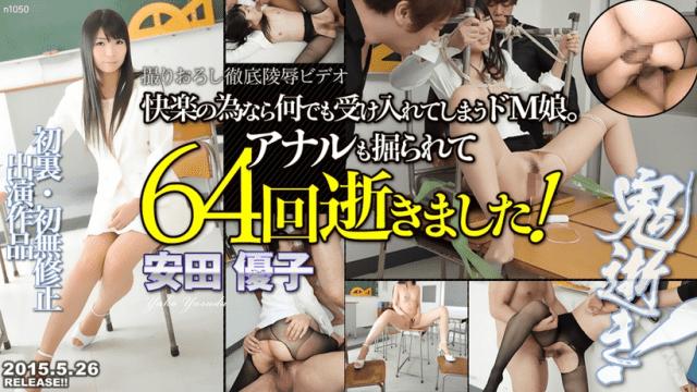 Tokyo Hot N1050 Yuko Yasuda First Time Acme Debut