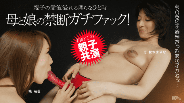 1PONDO 070415-001 Mari Matsumoto Drama Collection Anna Anjo