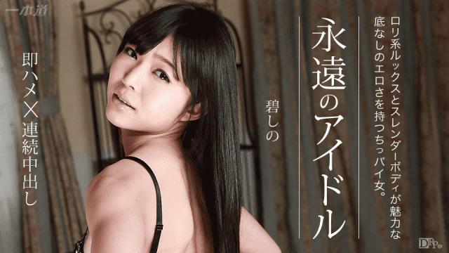 1PONDO 070115-107 Shino Midori A superb actress who can make three consecutive leisure time