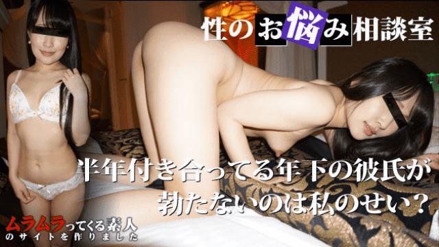 Muramura 073015-262 Minami Sakata Sexual problems consultation room Is my problematic