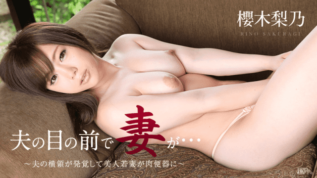 Caribbeancom 100414-705 Rino Sakuragi  Empathy of her husband is discovered Beautiful wife got meat toilet