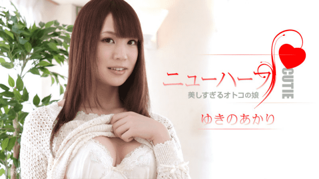 Caribbeancom 032015-831 Akari Yukino is a beautiful daughter of a man