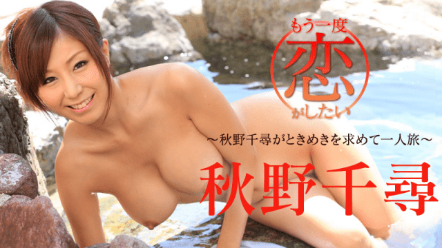 Caribbeancom 022015-812 Chihiro Akino I want to fall in love again Chihiro Akino is looking for a crush journey alone