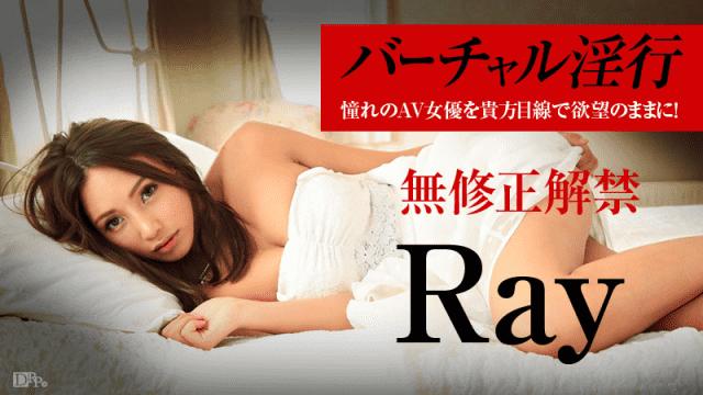 Caribbeancom 112914-747 Ray virtual ashiko admire AV actress as you desire with your eyes