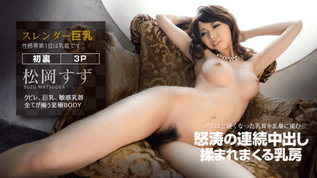 Caribbeancom 101914-716 Suzu Matsuoka com too beautiful slender big tits