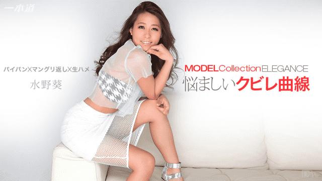1Pondo 021015-025 Aoi Mizuno Model Collection Elegance